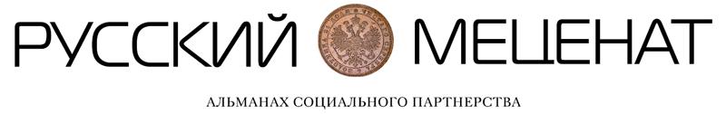 Русский Меценат - Русский Меценат