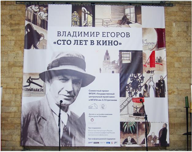 Vystovka_Vladimira_Yegorova