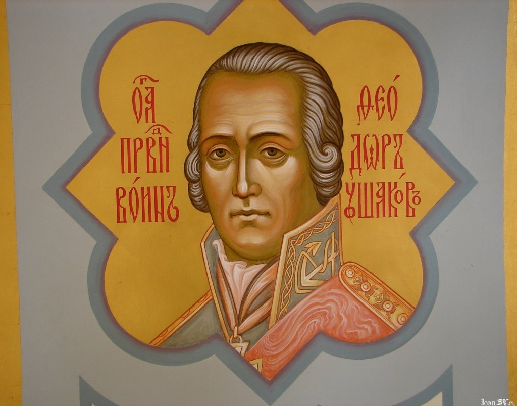Св. праведный воин Федор Ушаков. Храм Иверской иконы Божьей Матери в Паланге (Литва)