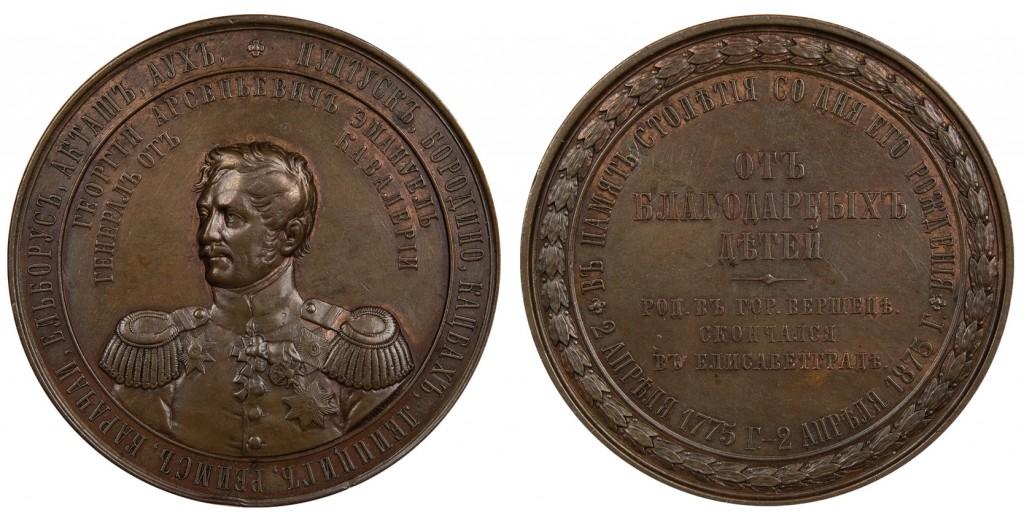 В 1875 г. к столетию со дня рождения Георгия Эмануэля попечением его детей была отчеканена памятная медаль, преподнесенная Александру II