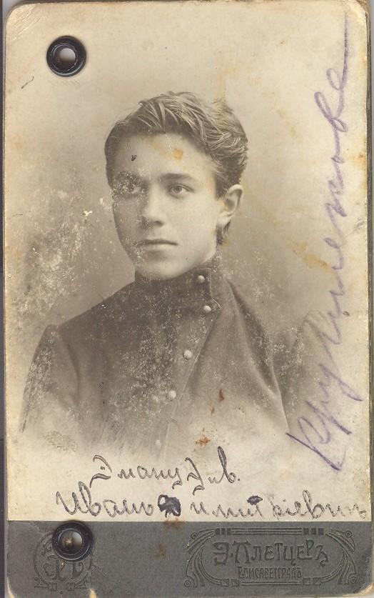 Елисаветградская фотография деда (1911 г.) и его лекционная книжка с очередной – исправленной! – версией фамилии