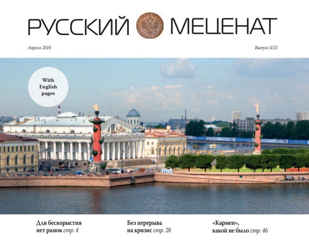 Обложка «Русского Мецената» № 23 (апрель 2016 г), подготовленного при поддержке Комитета по развитию туризма Санкт-Петербурга