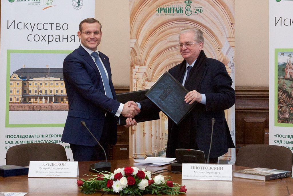Банк и музей скрепили договор