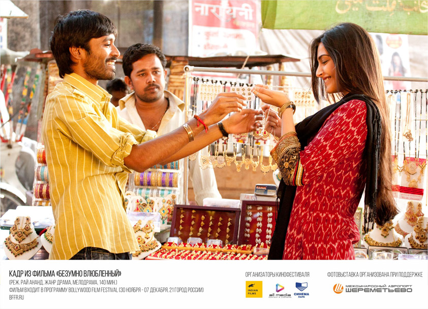 В Шереметьево – индийское кино
