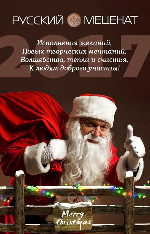 До встречи в Новом году!