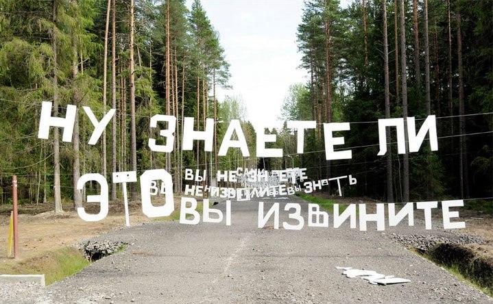 ИНСТАЛЛЯЦИЯ _Много буков_, 2010.