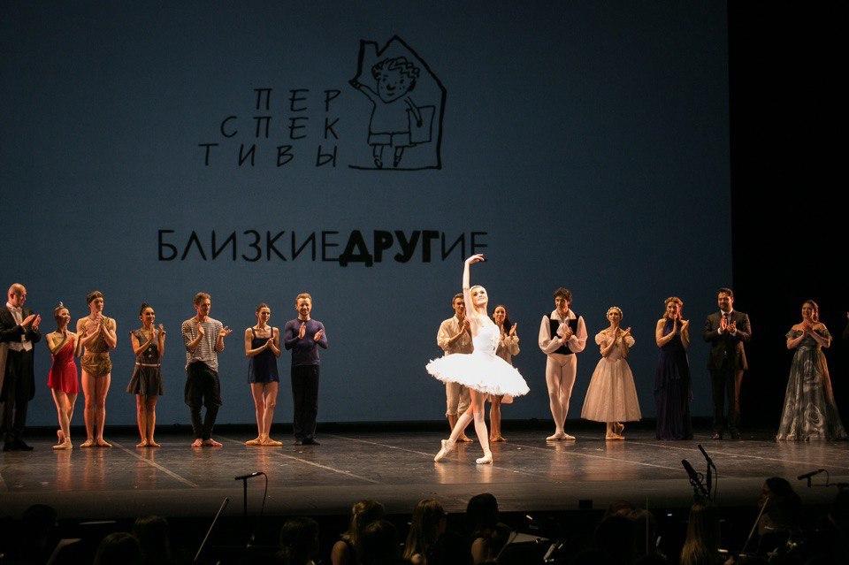 Звёзды оперы и балета – «Перспективам»